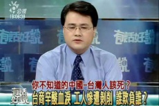 Embedded thumbnail for 你不知道的中國(4):台灣人該死?