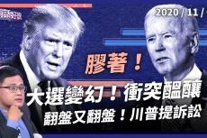 Embedded thumbnail for 253:214 美國大選變幻!衝突動盪醞釀!