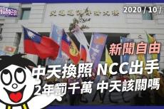 Embedded thumbnail for 中天新聞應否撤照?NCC聽證會邀蔡衍明!