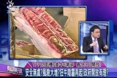 Embedded thumbnail for TPP見面禮?美牛6雜碎 最快3月開放!