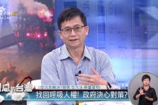 Embedded thumbnail for 空污怎解決?限煤、空污法、總量管制!