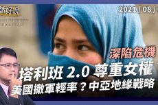 Embedded thumbnail for 阿富汗深陷危機!塔利班2.0尊重女權?