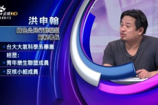 Embedded thumbnail for 815全國大跳電 電力政治雙重危機!