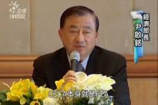 Embedded thumbnail for 國富論專題(21):CECA是經濟萬靈丹?台灣如何走出經濟困境?