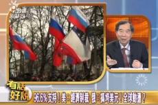 Embedded thumbnail for 克里米亞公投!新冷戰開打?