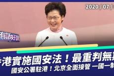 Embedded thumbnail for 香港火速實施國安法!港獨台獨重判無期!