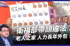 Embedded thumbnail for 衛福部帶頭違法?南區老人之家苛刻護理師?