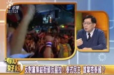 Embedded thumbnail for 封鎖曼谷行動!泰國恐爆內戰?