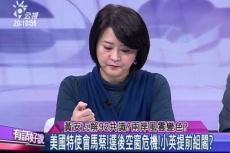 Embedded thumbnail for 黃安瓦解92共識?兩岸風雲變色?