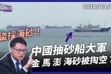 Embedded thumbnail for 中國盜砂船大軍圍攻!金馬澎慘遭掏空!