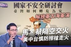 Embedded thumbnail for 解放軍五海域軍演!馬蔡互控內部找敵人!