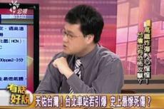 Embedded thumbnail for 高鐵炸彈人心惶惶!台灣也有恐怖攻擊?