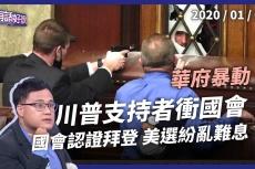 Embedded thumbnail for 華府暴動 川粉衝國會 4死52被捕