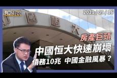 Embedded thumbnail for 中國恒大快速崩壞!雷曼風暴再度上演?