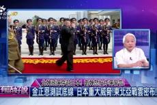 Embedded thumbnail for 北韓飛彈穿越日本!南韓怒投炸彈警告!