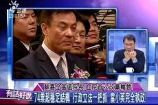 Embedded thumbnail for 蘇嘉全當選院長!立院首次政黨輪替!
