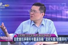 Embedded thumbnail for 國道收費員補償5.8億!特例?合理?