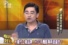 Embedded thumbnail for 宏達電為何衰敗?政府該出手相救?