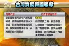 Embedded thumbnail for 吃深海魚汞中毒?韓國栽贓台灣鯛?