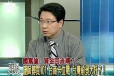Embedded thumbnail for 國富論專題(40):資金回流潮?康師傅買101,台商卡位戰!