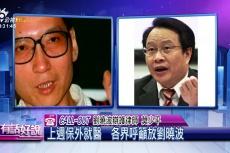 Embedded thumbnail for 中國最指標政治犯 劉曉波癌末保外就醫!