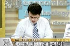 Embedded thumbnail for 基本工資漲6百 時薪多3元