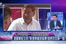 Embedded thumbnail for 寧可兩岸統一 不屈服民進黨統治?