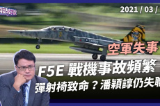 Embedded thumbnail for F-5E搜救第3天 潘穎諄仍失聯