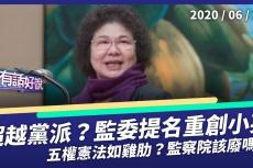Embedded thumbnail for 超越黨派?裂解藍營?監委提名重傷小英!