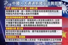 Embedded thumbnail for 中國公布國安法!統一是台灣義務!