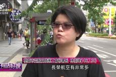 Embedded thumbnail for 長榮放假惹民怨!賴清德決策被罵翻!