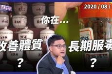 Embedded thumbnail for 硃砂禁藥當神藥?盛唐.九褔.康然開罰停業!