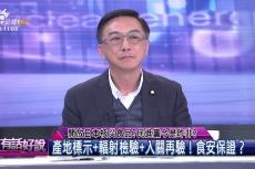 Embedded thumbnail for 開放日本核災食品?民進黨今是昨非?