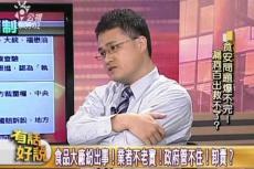 Embedded thumbnail for 食安問題爆不完!漏洞百出救不了?