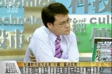 Embedded thumbnail for 台灣對外官方往來 中國:堅決反對!