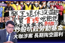 Embedded thumbnail for 炒股坑殺勞動基金  游迺文等偵結起訴