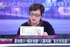 Embedded thumbnail for 日本核災區解禁!小英不顧人民性命?