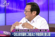 Embedded thumbnail for 華隆法拍24.3億!827工人只拿190萬!