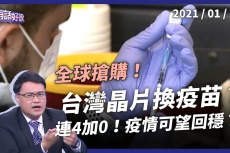Embedded thumbnail for 連4日無本土新增 陳:本週緊張觀察期