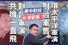 Embedded thumbnail for 美中軍事對峙!台海戰爭邊緣?