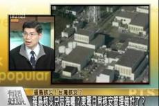 Embedded thumbnail for 福島核災!台灣核安?