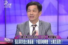 Embedded thumbnail for 中國台辦主任首訪台!三中一青是重點!