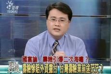 Embedded thumbnail for 國富論專題(26):壽險引爆二次海嘯?