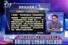 Embedded thumbnail for 記者遭逮捕提告!檢警教育部濫權違憲?