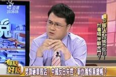 Embedded thumbnail for 中國84城市反日!台灣隔岸觀虎鬥?