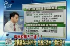 Embedded thumbnail for 兩岸股票大三通?建構證券共同平台?