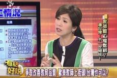 Embedded thumbnail for 教師罷工權鬆綁?潘世偉:不一定開放!