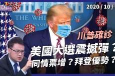 Embedded thumbnail for 川普確診!美國總統大選震撼彈!