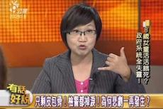 Embedded thumbnail for 8歲女童活活餓死?政府系統全失靈!