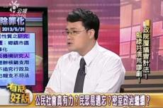 Embedded thumbnail for 政院覆議會計法!藍綠共演荒謬劇!